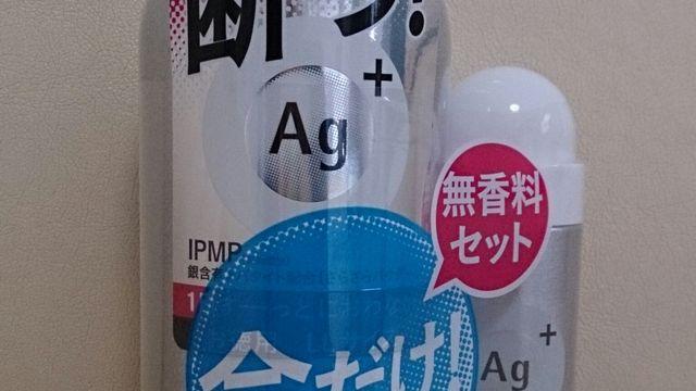 汗対策AG